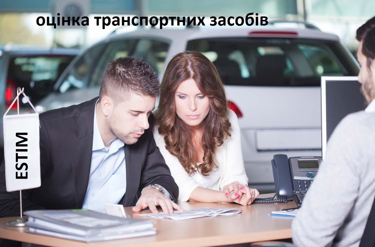 Особливості оцінки транспортних засобів