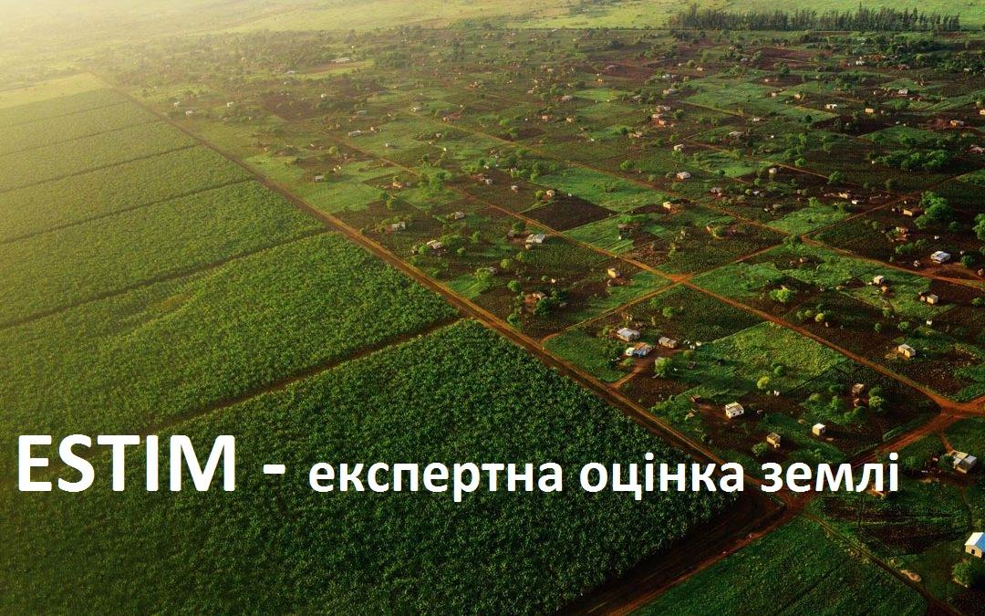 На Львівщині ввели електронну базу даних земель