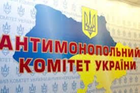 Антимонопольний комітет України проводить перевірку  доступу до бази звітів про оцінку нерухомого майна